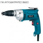 ELECTRIC SCREWDRIVER BULLE SDB 2560 - 600W